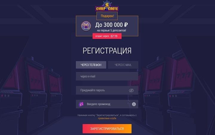 Онлайн казино супер слотс рулетка онлайн в рублях